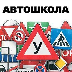 Автошколы Немчиновки