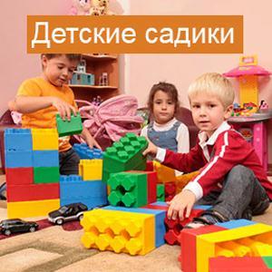 Детские сады Немчиновки