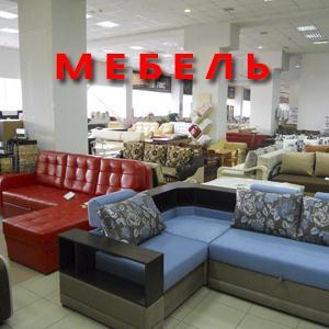 Магазины мебели Немчиновки
