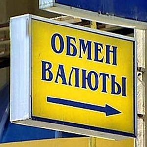 Обмен валют Немчиновки