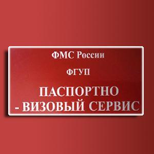 Паспортно-визовые службы Немчиновки