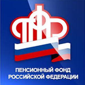 Пенсионные фонды Немчиновки