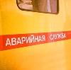 Аварийные службы в Немчиновке
