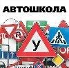 Автошколы в Немчиновке