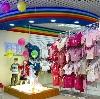 Детские магазины в Немчиновке