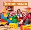 Детские сады в Немчиновке