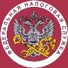 Налоговые инспекции, службы в Немчиновке