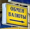 Обмен валют в Немчиновке
