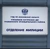 Отделения полиции в Немчиновке