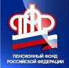 Пенсионные фонды в Немчиновке