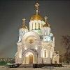 Религиозные учреждения в Немчиновке