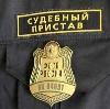 Судебные приставы в Немчиновке