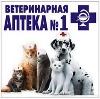 Ветеринарные аптеки в Немчиновке