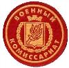 Военкоматы, комиссариаты в Немчиновке