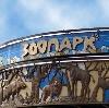Зоопарки в Немчиновке
