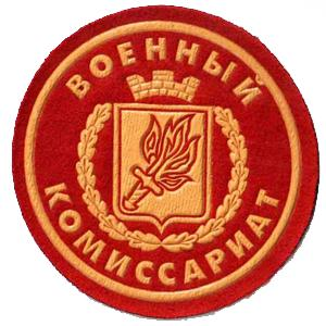 Военкоматы, комиссариаты Немчиновки