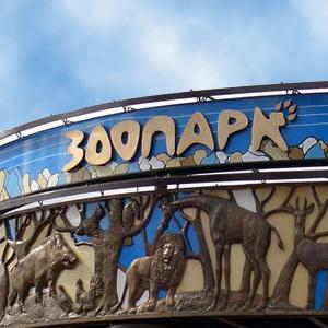 Зоопарки Немчиновки